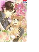 死神姫の再婚−薔薇園の時計公爵− 1 (HC online)