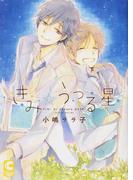 きみにうつる星 (CHOCOLAT COMICS)(ショコラコミックス)