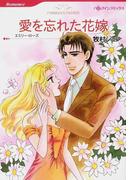 愛を忘れた花嫁 (ハーレクインコミックス Romance)(ハーレクインコミックス)