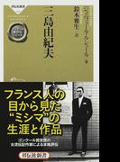 三島由紀夫 (祥伝社新書 ガリマール新評伝シリーズ)(祥伝社新書)