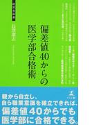 偏差値40からの医学部合格術 医学部受験合格術 (経営者新書)