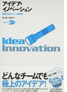 アイデア・イノベーション 創発を生むチーム発想術 (Facilitation skills)