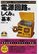 電源回路の「しくみ」と「基本」 電子回路シミュレータTINA 9(日本語・Book版Ⅵ)で見てわかる