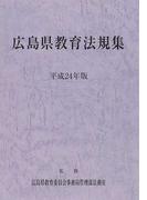 広島県教育法規集 平成24年版
