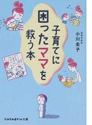 子育てに困ったママを救う本 (sasaeru文庫)