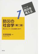 防災の社会学 防災コミュニティの社会設計に向けて 第2版 (シリーズ・防災を考える)