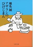 アザラシのひげじまん (文春文庫)(文春文庫)