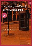 ハリー・ポッターと不死鳥の騎士団 5-2 (静山社文庫 ハリー・ポッター文庫)(静山社文庫)