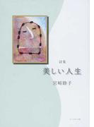 美しい人生 宮崎睦子詩集
