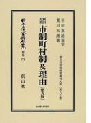 日本立法資料全集 別巻777 新旧対照市制町村制及理由
