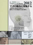 TMD YEAR BOOK 2012 アゴの痛みに対処する