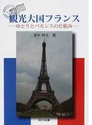 観光大国フランス ゆとりとバカンスの仕組み