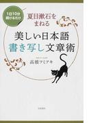 夏目漱石をまねる美しい日本語書き写し文章術 1日10分続けるだけ