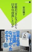 官僚がバカになったから日本は「没落」したのか (双葉新書)(双葉新書(教養))