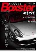 Vol.23 ポルシェ・ボクスターのすべて(すべてシリーズ)