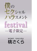 僕のセクシャルハラスメント festival<電子限定>(ビーボーイスラッシュノベルズ)
