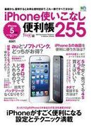 iPhone使いこなし便利帳 255(flick!)