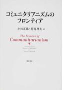 コミュニタリアニズムのフロンティア