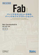 Fab パーソナルコンピュータからパーソナルファブリケーションへ (Make:Japan Books)