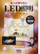 もっと知りたいLED照明 身近な照明を基礎から学ぶ