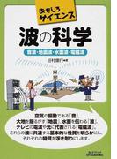 波の科学 音波・地震波・水面波・電磁波 (B&Tブックス おもしろサイエンス)