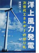 洋上風力発電 次世代エネルギーの切り札 (B&Tブックス)