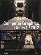 Computer Graphics Gems JP コンピュータグラフィックス技術の最前線 2012