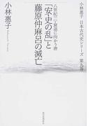 小林惠子日本古代史シリーズ 第9巻 「安・史の乱」と藤原仲麻呂の滅亡