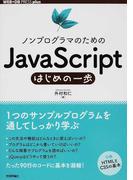 ノンプログラマのためのJavaScriptはじめの一歩 (WEB+DB PRESS plusシリーズ)