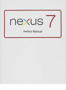 nexus 7 Perfect Manual