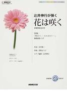 辻井伸行が弾く花は咲く NHK「明日へ−支えあおう−」復興支援ソング 合唱&ピアノ ピアノ・ソロ ピアノ・ソロ=reprise= (NHK出版オリジナル楽譜シリーズ)