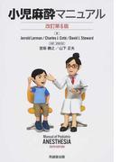 小児麻酔マニュアル 改訂第6版