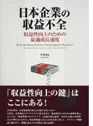 日本企業の収益不全 収益性向上のための最適成長速度