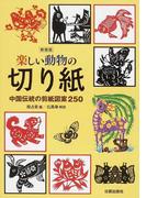 楽しい動物の切り紙 中国伝統の剪紙図案250 新装版