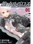 銀のケルベロス1(ヒーローズコミックス)(ヒーローズコミックス)