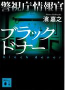 警視庁情報官 ブラックドナー(講談社文庫)
