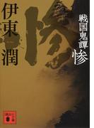 戦国鬼譚 惨(講談社文庫)