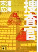 捜査官(講談社文庫)