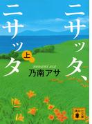 【期間限定価格】ニサッタ、ニサッタ(上)(講談社文庫)