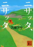 ニサッタ、ニサッタ(下)(講談社文庫)