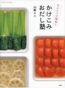 ほんとうは簡単! かけこみおだし塾(講談社のお料理BOOK)