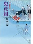 八丁堀吟味帳 鬼彦組(文春文庫)