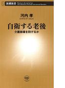 自衛する老後―介護崩壊を防げるか―(新潮新書)(新潮新書)
