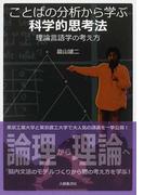 ことばの分析から学ぶ科学的思考法 理論言語学の考え方