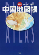 ベーシックアトラス中国地図帳 新版