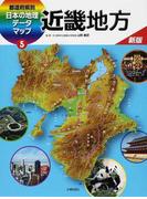 都道府県別日本の地理データマップ 新版 5 近畿地方
