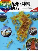 都道府県別日本の地理データマップ 新版 7 九州・沖縄地方