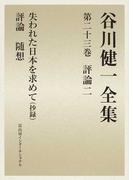 谷川健一全集 23 評論 2 失われた日本を求めて(抄録) 評論 随想