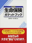 生命保険ポケットブック 2012改訂新版