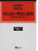 国会法の理念と運用 鈴木隆夫論文集 (学術選書プラス 議事法)